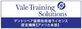 Vale Training Solutions デントリペア国際技術者ライセンス 認定機関【アメリカ本部】
