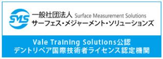 一般社団法人 サーフェス・メジャーメント・ソリューションズ Vale Training Solutions 公認 デントリペア国際技術者ライセンス認定機関